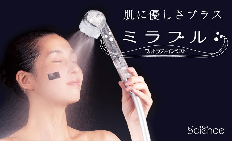 シャワーヘッド型美顔器「ミラブル」を体験しよう!|レジャーホテル活用法