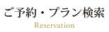 ご予約・プラン検索